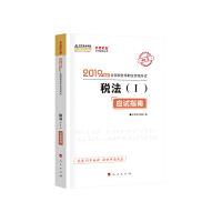中华会计网校:2019年全国税务师考试 税法(I )应试指南