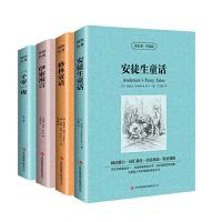 安徒生童话格林童话一千零一夜伊索寓言全集中文版+英文版原版双语对照书籍套装初高中青少年学生版双语读物世界名著书籍正版