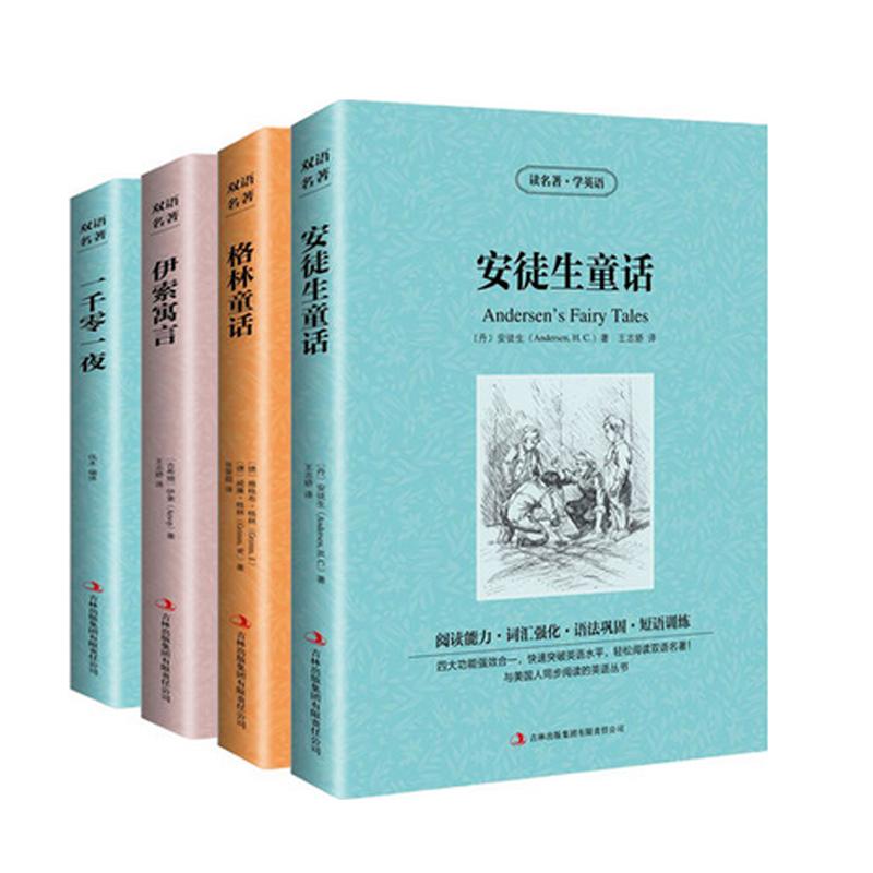 安徒生童话格林童话一千零一夜伊索寓言全集中文版+英文版原版双语对照书籍套装初高中青少年学生版双语读物世界名著书籍正版 世界四大 经典童话名著 中英对照 正版4册