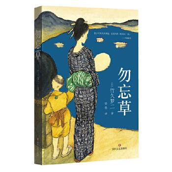 勿忘草 川端康成、鲁迅、周作人、丰子恺、陈子善、止庵等名家纷纷点赞的日本画家——竹久梦二书写儿童的代表作,表现日本近代城镇乡村儿童青少年生活故事与情绪情怀。