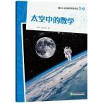 爆炸生活的数学思维悦读 3-9 太空中的数学()