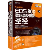 【DVD视频教学】 Canon EOS 80D数码单反摄影圣经 佳能80d数码单反摄影入门教程书籍 摄影实拍技巧大全书 摄影基础书籍 摄影书籍