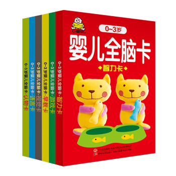 全套6册儿童早教书视觉卡(0-3岁)/婴儿全脑卡 宝宝启蒙认知认物智力思维训练幼 智力、游戏、 视觉、语言 认物
