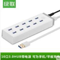 【支持礼品卡】绿联 USB3.0HUB带电源10口高速扩展多接口电脑USB3.0分线器集线器
