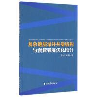 【二手书8成新】复杂地层深井井身结构与套管强度优化设计 管志川,廖华林 石油工业出版社