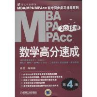 MBA MPA MPAcc数学高分速成 无 著作 袁进 等 编者