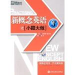 新东方 新概念英语之小题大做3(附光盘)