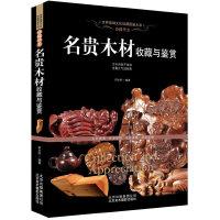 珍稀华美:名贵木材收藏与鉴赏