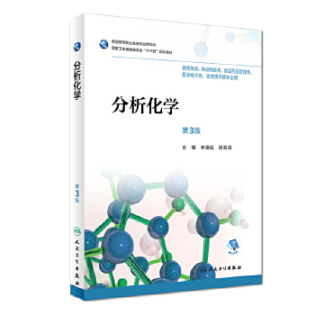 分析化学(第3版/高职药学/配增值)