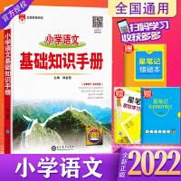 小学语文基础知识手册第十八次修订薛金星