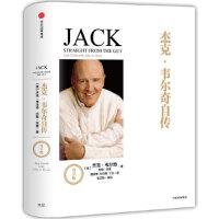 杰克・韦尔奇自传(尊享版)杰克・韦尔奇自传,杰克・韦尔奇,约翰・拜恩 著,丁浩 译,中信出版社