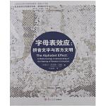 字母表效应:拼音文字与西方文明(复旦新闻与传播学译库)