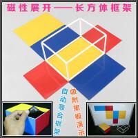 立体几何模型教具 磁性正方体长方体棱长与表面积 小学数学教具