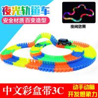童励夜光轨道车玩具 男孩拼装益智玩具儿童电动轨道车赛车diy造型