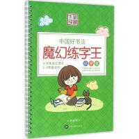 中国好书法魔法练字王(小学版) 李放鸣 书