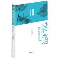 【正版二手书9成新左右】青莲神秘事务所 草木清寒 东方出版社