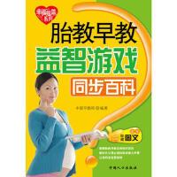 【二手书8成新】胎教早教益智游戏同步科-幸福摇篮系列 本书编写组 中国人口出版社
