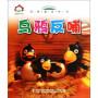 童趣阳光馆.经典童话系列--乌鸦反哺(彩绘版) 吉林美术出版社 9787538694864