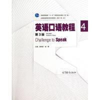 英语口语教程(附光盘4学生用书第3版普通高等教育十一五