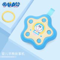 哆啦A梦故事机学习机 儿童婴儿早教益智玩具 0-1岁幼儿早教机音乐玩具