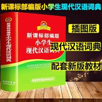 2019新课标部编版小学生现代汉语词典双色插图版商务国际64K小本便携式汉语字辞典1-3-6年级小学生专用工具书教材同步