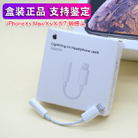 iPhone耳机转接头 苹果耳机转接头 lightning转3.5mm转换器线7 iPhone8P iPhoneXs/
