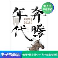 【电子书不退换】奔腾年代:互联网与中国 1元凑单 中信书