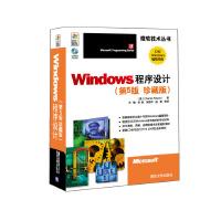 Windows程序设计(第5版 珍藏版)(配光盘)(微软技术丛书)