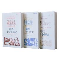 耶鲁小历史系列(全3册)