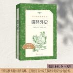 儒林外史(《语文》推荐阅读丛书 人民文学出版社)