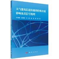 大气激光信道传输的特殊介质影响及其信号处理
