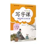 写字课 (六年级下册)人教版教材配套 新版语文教材同步练习册 标准正楷字帖