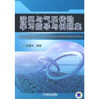 【旧书二手书8成新】液压与气压传动学习指导与例题集 左健民 机械工业出版社 97871112678