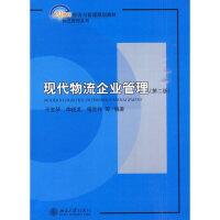 【旧书二手书8成新】现代物流企业管理第二版第2版 于宝琴 北京大学出版社 978730117151