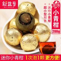 新益号迷你小青柑 金珠柑普茶200g 陈皮普洱茶 橘普茶 茶叶