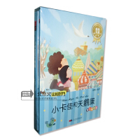 原装正版 小卡佳和天鹅蛋--爱心向善篇(1书+1CD)注音彩绘本 儿童童话故事 少儿启蒙学习