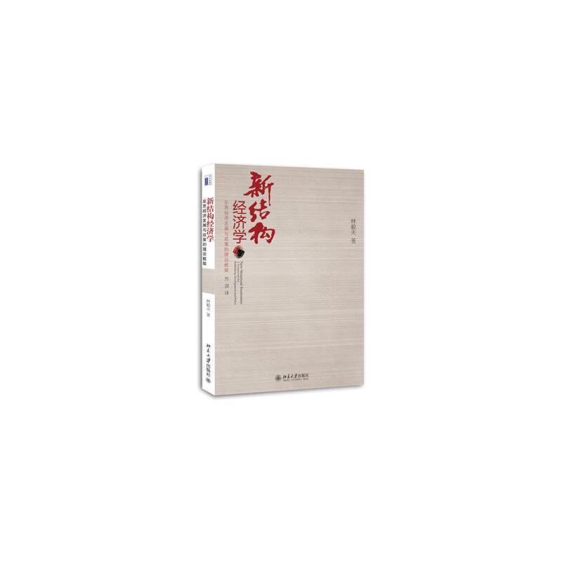 新结构经济学,北京大学出版社,林毅夫 ,苏剑