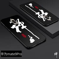 华为mate9pro手机壳m9por全包保护套曲屏LON-AL00防摔个性创意男