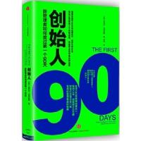 [二手旧书9成新]创始人:新管理者如何度过个90天,[美]迈克尔沃特金斯(Michael D. Watkins);徐卓