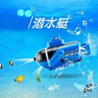 儿童电动鱼缸浴缸摇控潜水艇赛艇游艇玩具