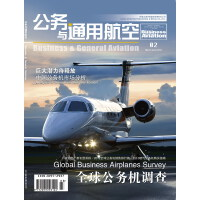 公务与通用航空 双月刊 2013年第2期(电子杂志)(仅适用PC阅读)