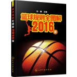 篮球规则全图解――2016版