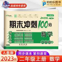 期末冲刺100分二年级上册数学试卷 2021秋人教版