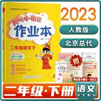 新2020春黄冈小状元作业本二年级语文下人教版(RJ) 2年级语文课本每课一练同步练习