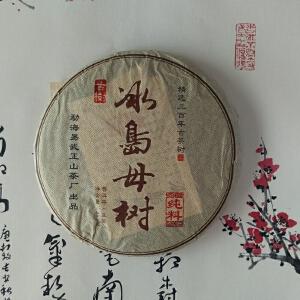 2014年 易武正山 冰岛母树 生茶 357克/饼 7饼