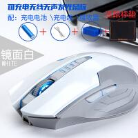 无线鼠标静音可充电家用办公联想戴尔电脑无线游戏LOL CF DNF 发光鼠标 白色(自带充电 鼠标垫)