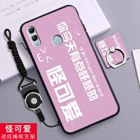 华为荣耀10青春版手机壳huawei保护套10lite软壳honor挂绳HW创意