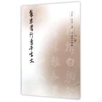 文物:集米芾行书千字文(1.2)