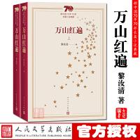 现货 万山红遍 上下全2册 新中国70年70部长篇小说典藏 黎汝清 人民文学出版社