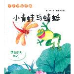 小青蛙与蜻蜓